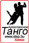 Аргентинское Танго Научиться танцевать в Химках
