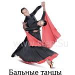 Бальные танцы для взрослых в Химки