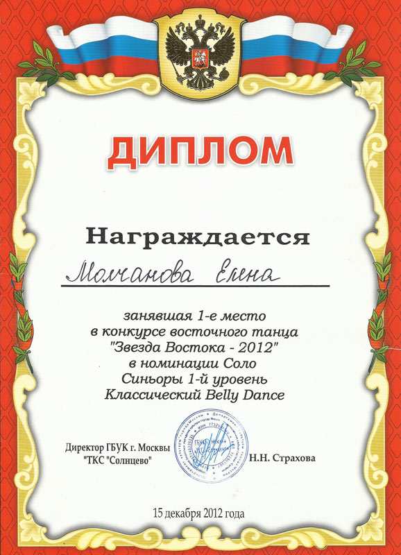 Первое место на конкурсе восточных танцев — это наш учитель танца живота!