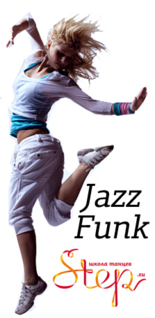 Студия танца Джаз-Фанк Химки