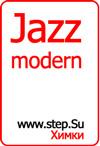 Джаз модерн танец в Химки