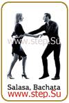 Сальса и Бачата в Химки - набор в школу танцев