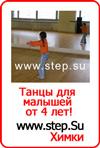 Детские танцы - танцы для детей от 4 лет