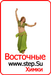 Восточные танцы Химки