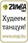 Зумба Химки - худеем ьанцуя